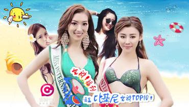 【女神TV】全球最不适合穿衣服的十大女神!