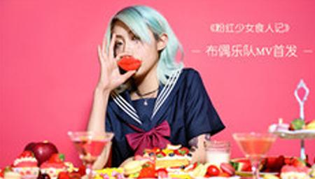 粉红少女食人记 -- 布偶乐队