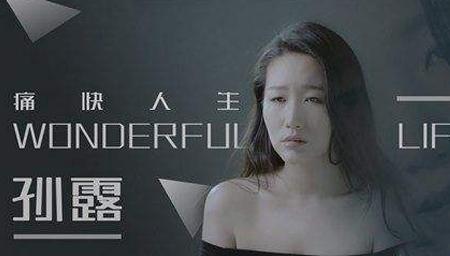 孙露-痛快人生 大胆突破演绎禁忌虐爱