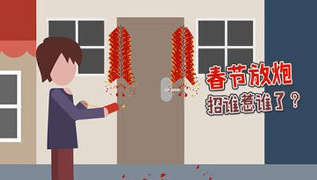 【飞碟说】春节放炮,招谁惹谁了?