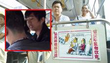 瓜子哥公车上被猛男狂揍