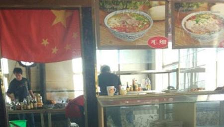 餐厅老板涉侮辱国旗被拘