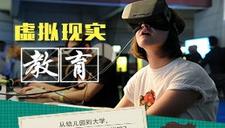 虚拟现实教育来袭