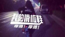 寻光计划MV第二番:庞麦郎《我的滑板鞋》正式发布