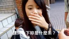 台湾大学正妹示范撒娇方式 正妹控看过来!