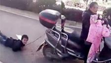 男童遭亲妈栓电动车后拖行