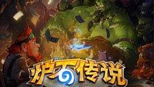 炉石传说 暴雪嘉年华StrifeCro vs Stunner