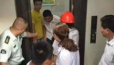 实拍母女被困22层电梯 邻居撬电梯门被物业指责