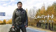沙宝亮《远方 纪录片:远山的呼唤》