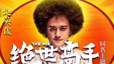 赵英俊 - 绝世高手 电影《绝世高手》同名主题曲