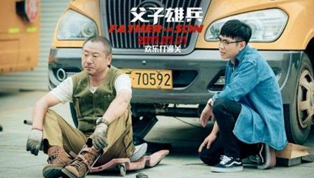 大鹏&MC天佑《一人饮酒醉》《父子雄兵》