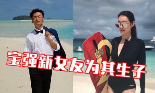 小度明星八卦279期:王宝强被曝有新女友并育有一子