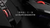 「黑科技」于一身 达尔优 EM945 游戏鼠标评测