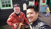 风车村偶遇弹手风琴的荷兰老爷爷,收到雷探长送的中国结满脸笑意