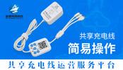 海博共享充电线平台代理 操作便携 易推广