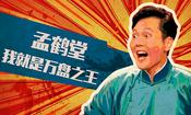 《小度剧歪歪》第2期:孟鹤堂:我就是万盘之王!