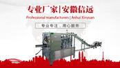 【信远科技】调味料自动化加工包装生产线