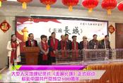大型人文地理纪录片《走遍长城》正式启动  献礼中国共产党成立100周年