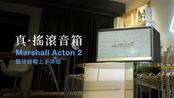 真·摇滚音箱 Marshall Acton 2 蓝牙音箱上手体验