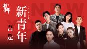 五四青年节特辑,郑恺王大陆等群星重新定义青春