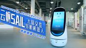 导航 app 大家都有,这个导航机器人你想要吗?