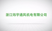 无刷直流风扇-浙江炜宇通风机电宣传片