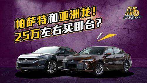 手握20万,买丰田亚洲龙还是大众帕萨特?一对比,差距太明显!