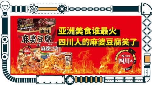 为什么说麻婆豆腐见证了亚洲文明的交融?