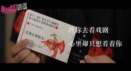 """《最好的我们》""""耿耿于怀的TA""""城市版特辑广州篇  送给青春里的自己一句话"""