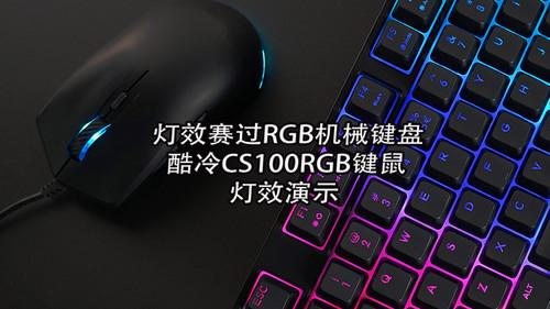 比 RGB 机械键盘灯效漂亮、舒服, 酷冷 CS100RGB 灯效演示