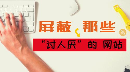 【黑马公社351】永久屏蔽,让你或别人的电脑禁止打开百度等网站!