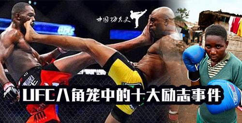 UFC八角笼中的十大励志事件