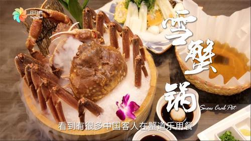 【日日煮】厨访-蟹的冈田屋