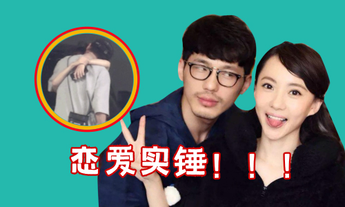 小度明星八卦249期:白宇刘萌萌地下车库激情吻别