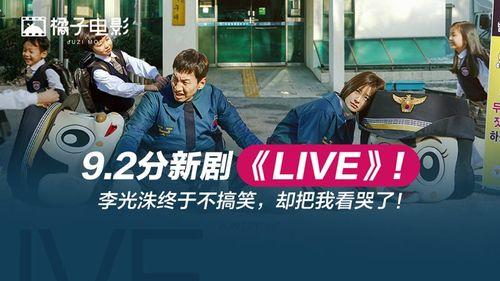 让李光洙展现演技的韩剧来了,批判现实贴近生活超好看