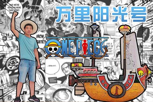 亲手制作翻船桑尼号!纪念海贼开播 20 年!