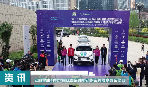 众明星助力第六届环青海湖电动汽车挑战赛发车仪式