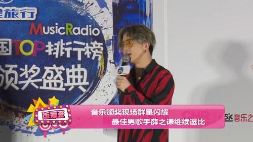 音乐颁奖现场群星闪耀 最佳男歌手薛之谦继续逗比
