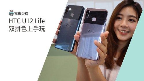 全新外型?HTC U12 Life 双拼色全球发表