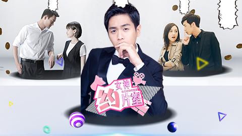 女神约片室:全程高能 王凯王子文实力演绎最萌拍档!