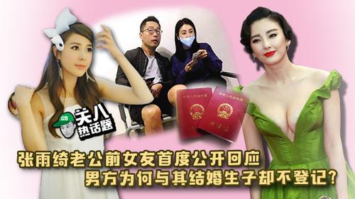 [关八热话题]:张雨绮老公前女友首度公开回应 男方为何与其结婚生子却不登记?