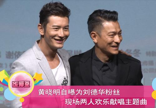 黄晓明自曝为刘德华粉丝现场两人欢乐献唱主题曲