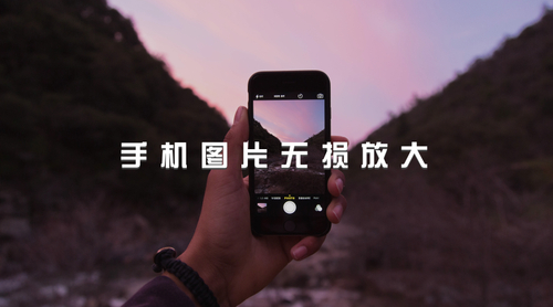 【黑马公社605】手机图片放大10倍后,比原图还要高清!