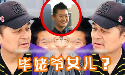 """小度每日娱乐新闻 409期:毕福剑女儿""""非主流"""""""