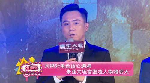 刘烨对角色信心满满 朱亚文坦言塑造人物难度大