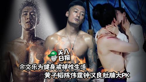 [关八热话题]:黄子韬陈伟霆钟汉良肚腩大PK,余文乐为健身竟戒掉性生活?!