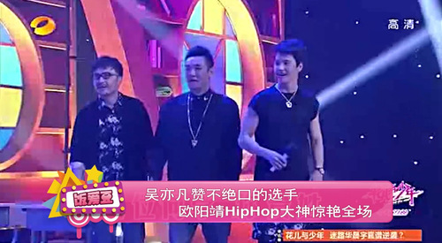吴亦凡赞不绝口的选手 欧阳靖HipHop大神惊艳全场