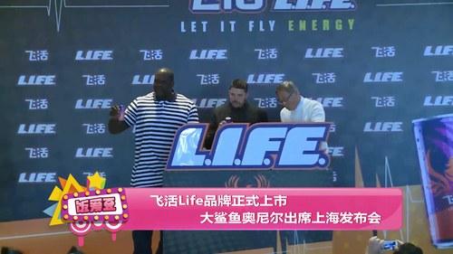 飞活Life品牌正式上市 大鲨鱼奥尼尔出席上海发布会