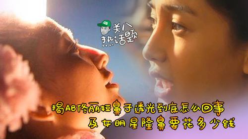 [关八热话题]:揭AB佟丽娅鼻子透光到底怎么回事  及女明星隆鼻要花多少钱