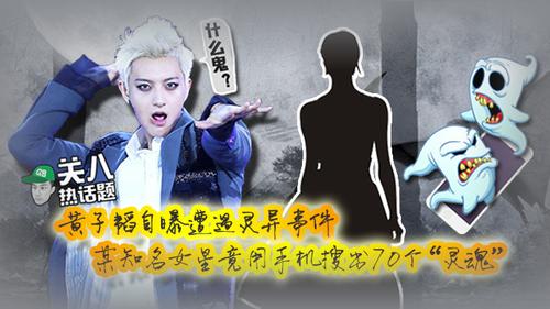 """[关八热话题]:黄子韬自曝遭遇灵异事件 某知名女星竟用手机搜出70个""""灵魂"""""""